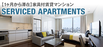 SERVICED APARTMENTS 住友不動産 家具付賃貸マンション