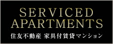 SERVICED APARTMENTS �Z�F�s���Y �Ƌ�t���݃}���V����