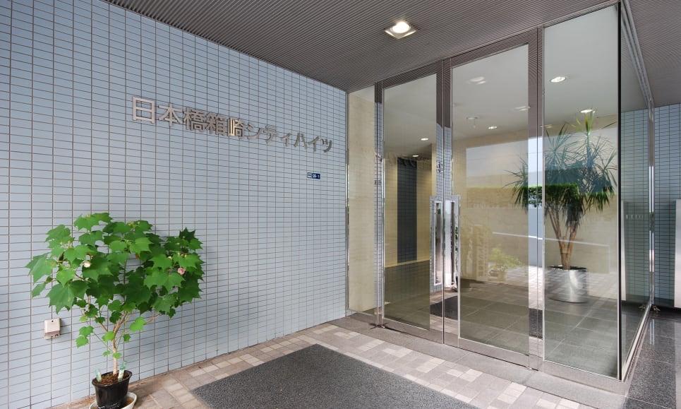 日本橋箱崎シティハイツの写真 その1