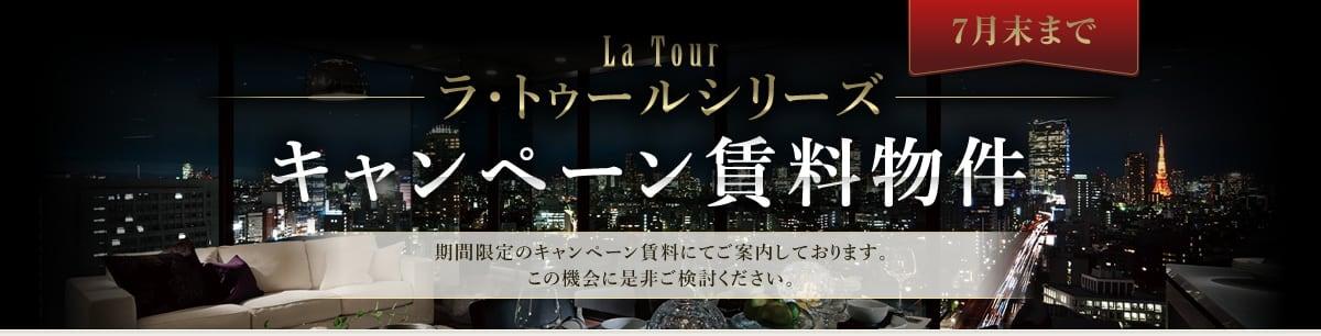 Latour/ラ・トゥールシリーズ キャンペーン賃料物件